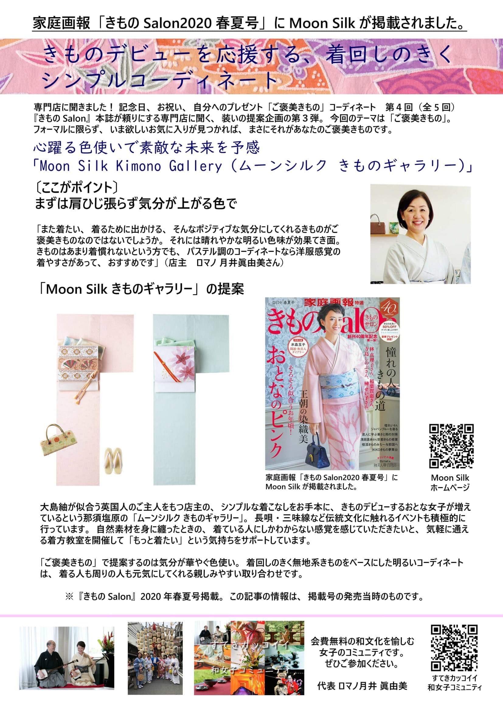きもの Salon 2020 春夏号に掲載されました!!