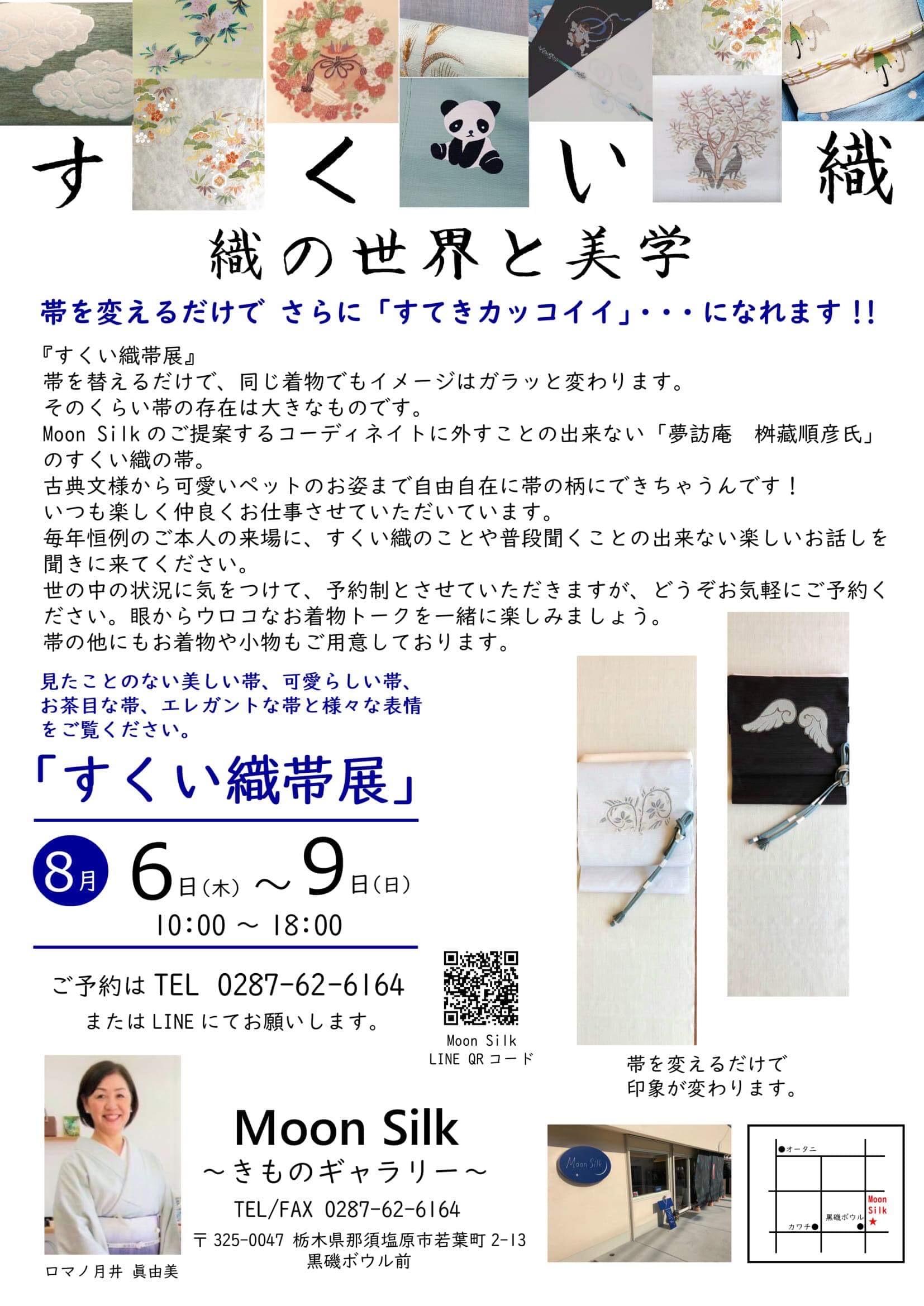 8月 イベントのお知らせ!!