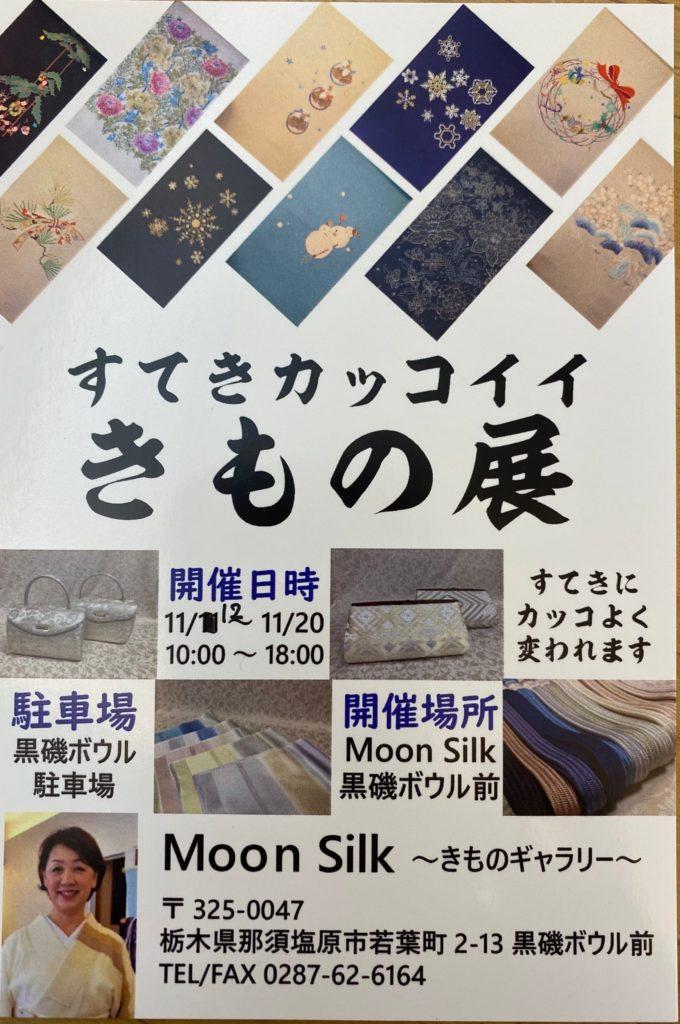11月 イベントのお知らせ!!
