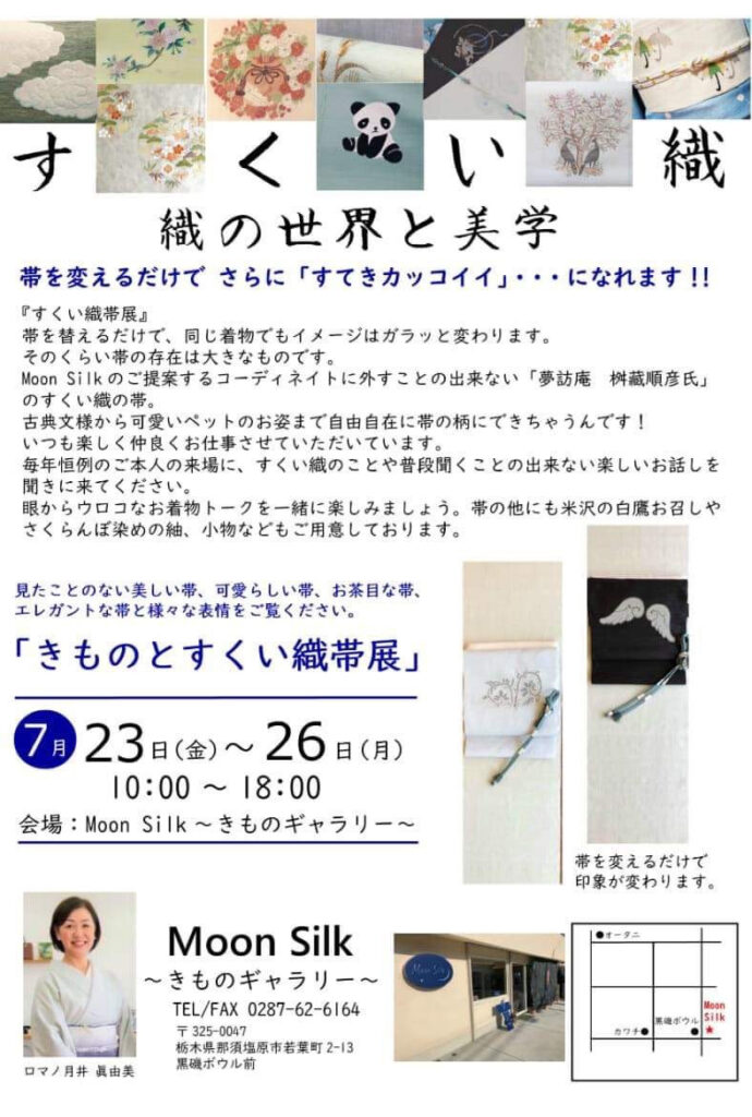 7月23日のイベントのお知らせ!