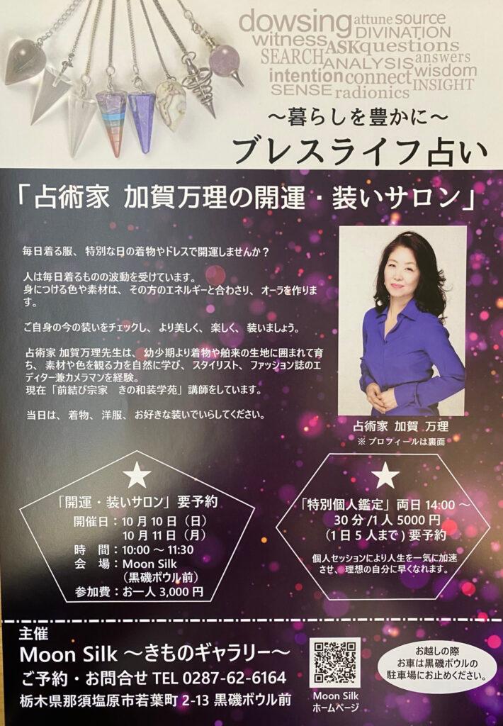 10月 イベントのお知らせ!